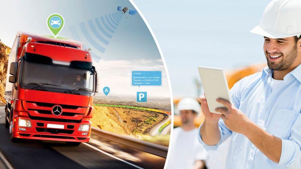 купить оборудование для мониторинга транспорта