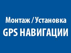 ustanovka-gps-navigatsii