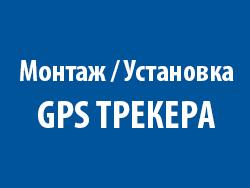 ustanovka-gps-trekera