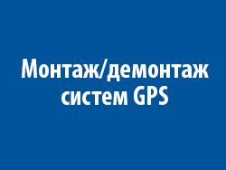 montazh-sistem-gps